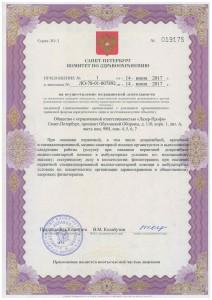 Лицензия 2017.3