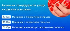 Маникюр_н