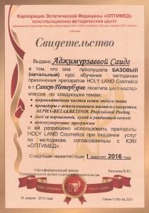 CCI24122015_0003