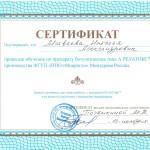 natalya-sertifiaty-01