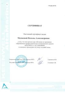 natalya-sertifiaty-02