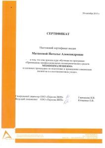 natalya-sertifiaty-03