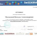 natalya-sertifiaty-04