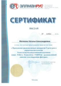 natalya-sertifiaty-05