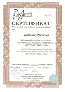 natalya-sertifiaty-07