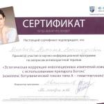 natalya-sertifiaty-08