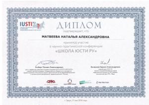 natalya-sertifiaty-10