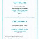 natalya-sertifiaty-11