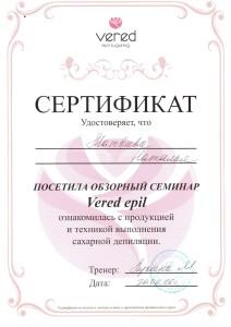 natalya-sertifiaty-12