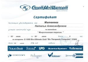 natalya-sertifiaty-14
